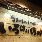 いろはにほへと 浜松町店の雰囲気3