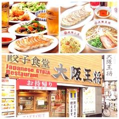 大阪王将 菊川店の写真
