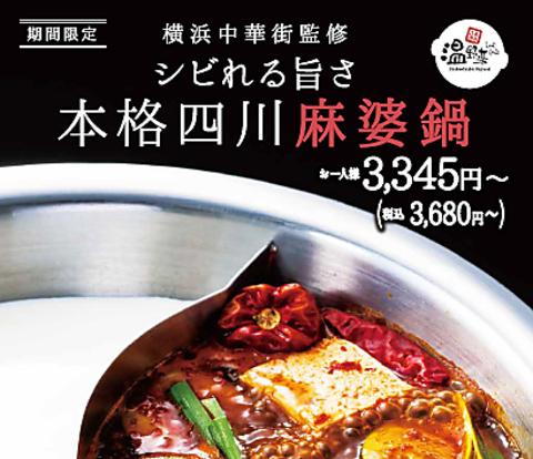 麻婆鍋 肉ノ寿司 食べ放題コース 3680円(税込)
