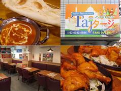 Tajの写真