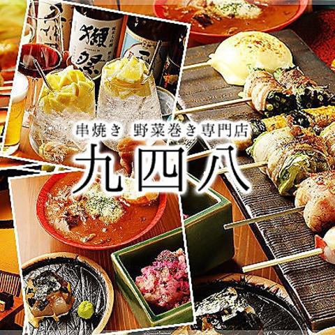 串焼き、野菜巻き専門店 九四八