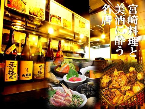 宮崎料理をベースにお客様の健康を考えた料理の数々!!個室もご用意♪各種宴会に◎