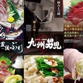 九州男児 山形香澄町店の写真