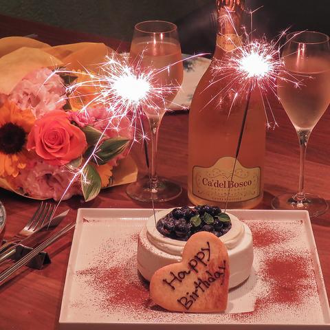 誕生日・記念日にはこちら⇒≪ケーキ・花束・乾杯酒込み≫〜特選Anniversaryプラン〜13200円