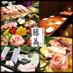 銘家焼肉専門店 豚美 福島店