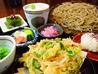 蕎麦切り きち弥のおすすめポイント2