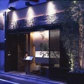 炭火焼鳥 ももたろう 恵比寿店の雰囲気3