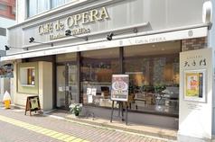 Cafe de OPERAの写真
