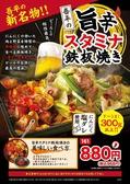 とりあえず吾平 おゆみ野店のおすすめ料理2