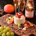 誕生日&記念日におすすめ☆メッセージ&ネーム入り特製デザートをプレゼント♪