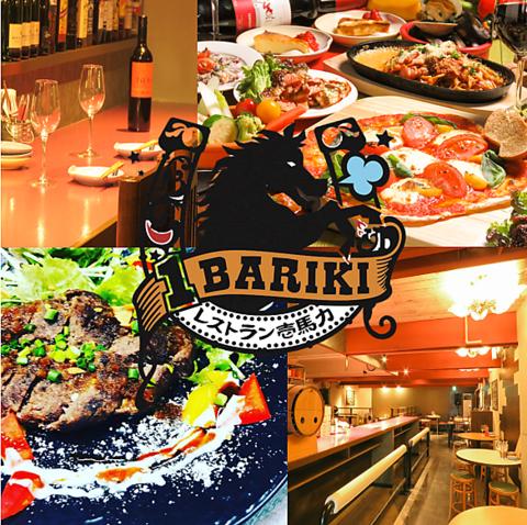 馬肉×ジビエ 洋食 1 BARIKI