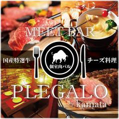 肉バル PLEGALO プレガロ 蒲田駅前店の写真