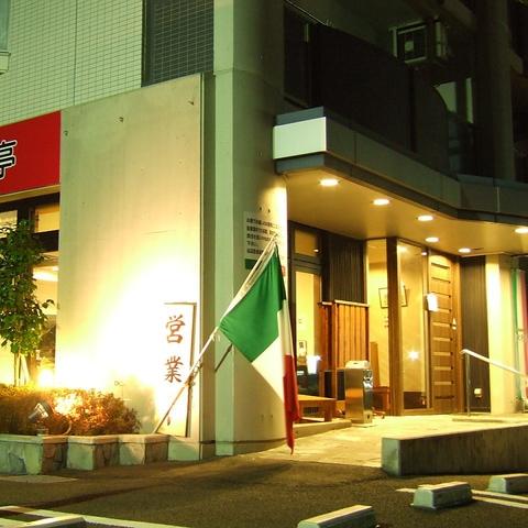 Restaurant 伊太利亭 仙台