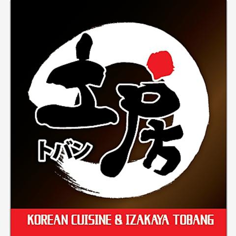 韓国料理居酒屋 土房 赤坂店