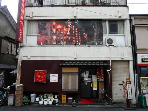 中国料理 西街