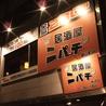 ニパチ 松山大街道店のおすすめポイント3
