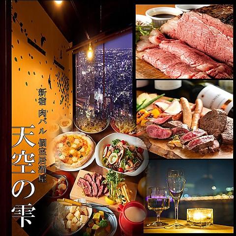 ★全席個室★お得クーポン満載!3時間食べ放題!飲み放題!新鮮な肉を旬な食材で♪