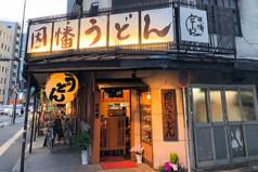 因幡うどん 渡辺通店の写真