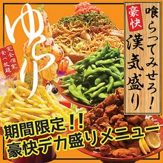 ゆらり YURARI 大宮店の写真