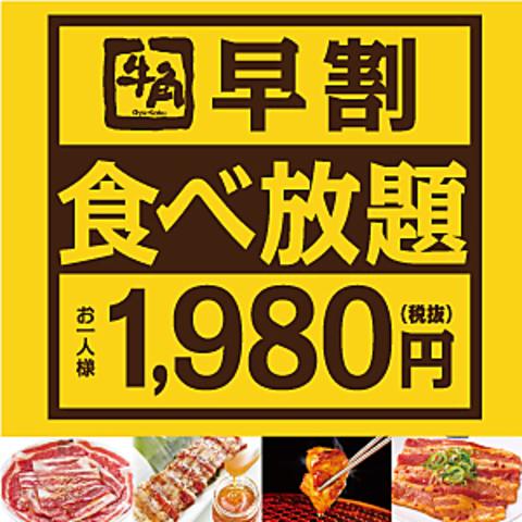 【平日限定】早割食べ放題 1980円(税抜)