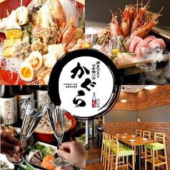 串天ぷらと日本酒バル かぐら 大阪 福島店の写真