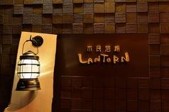 LANTeRN ランタンの外観2
