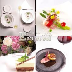 フランス料理レストラン オーエセルの写真