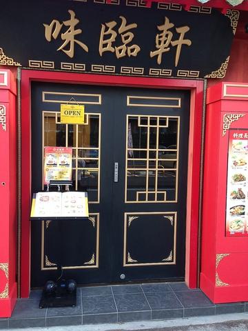 早くて・安くて・美味い!!三拍子そろった人気の中華料理店です。