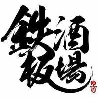 テレビでも多数取り上げられる【鉄板酒場ゆり】へ!