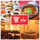 創業50年 中国料理 崋山 尾山台の写真