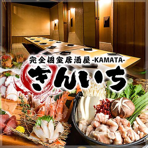 肉日和 蒲田駅前店