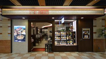 四川餐館 京都ポルタ店の雰囲気1