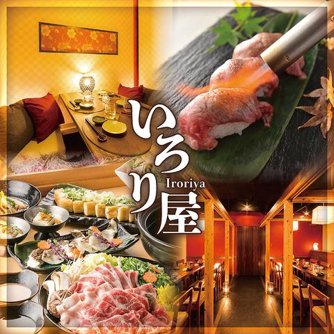 【新橋駅1分】全席個室2名様~!旬鮮魚と地酒が自慢の和食居酒屋!肉寿司食べ放題も!
