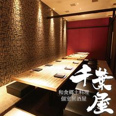個室居酒屋 和食郷土料理 千葉屋特集写真1