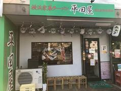 横浜家系ラーメン平田屋の写真