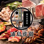 浦島虎徹 金山店 (金山)