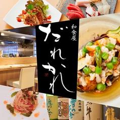 和食屋だれかれの写真