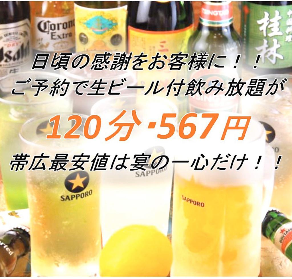 十勝北海道生産者直送 宴の一心|店舗イメージ2