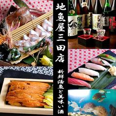 地魚屋 三田店の写真