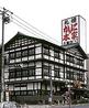 札幌かに本家 名古屋八事店のおすすめポイント3