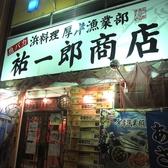 祐一郎商店 旭川本店の雰囲気2