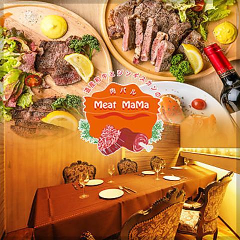 全席個室×チーズと肉バル ミートママ すすきの店