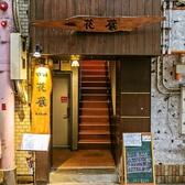 食楽酒房 花蔵 住吉店の雰囲気3