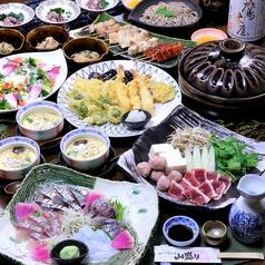 旬菜和食 山盛りの写真