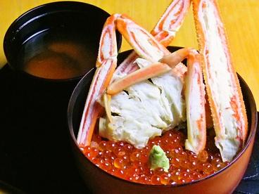 いなば鮮魚のおすすめ料理1