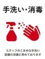 こまめな手洗い、設備の消毒に努めております。