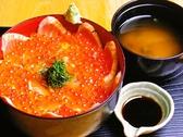 いなば鮮魚のおすすめ料理3