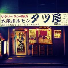 大衆ホルモン焼肉 タツ屋 船橋店の雰囲気1