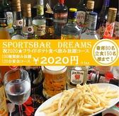 DREAMS ドリームズ 名駅のおすすめ料理2