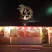 幸ちゃん食堂の雰囲気2
